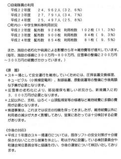 20131219-3.jpg
