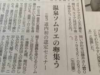 20140517道新.jpg