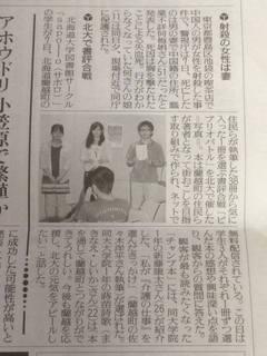 20140708読売新聞.jpg