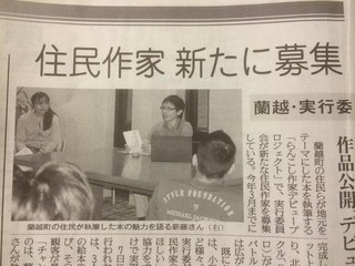 20140712yomiuri.jpg