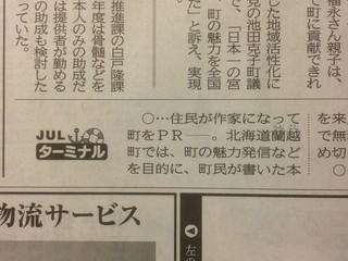 20140717公明新聞.jpg