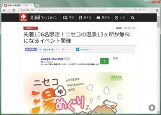 20140719北海道ファンマガジン.jpg