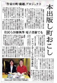 20140724毎日新聞2.jpg