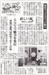 20140731公明新聞.jpg