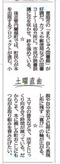 20140830北海道新聞.jpg