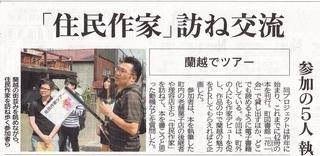 20140831北海道新聞.jpg