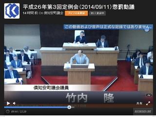 20140911倶知安町議会.jpg