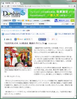 20141008道新ウェブ.png