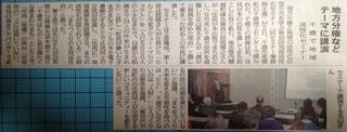 20141103千歳民報.jpg
