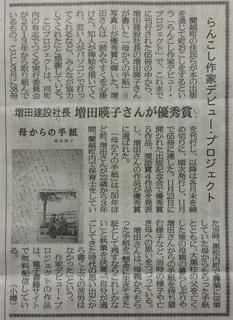 201412北海道建設新聞.jpg