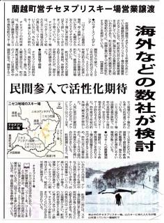 20150113毎日新聞.jpg