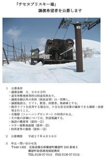チセスキー場(公募条件等).jpg