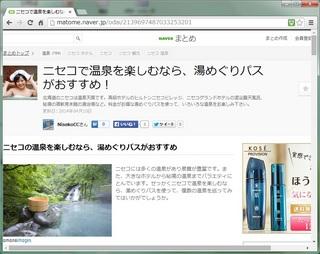 ニセコ湯めぐりパス.jpg