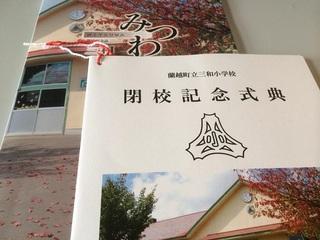 三和小学校閉校記念式典.jpg