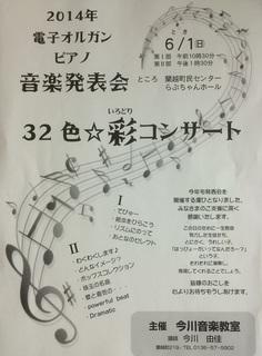 今川音楽教室.JPG