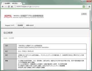 北海道デジタル出版推進協会.jpg