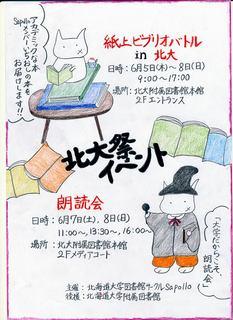 北海道大学図書館サークル.jpg