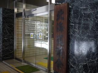 北海道議会.jpg