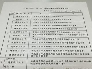 定例会議事日程.JPG