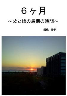 岩佐表紙.jpg