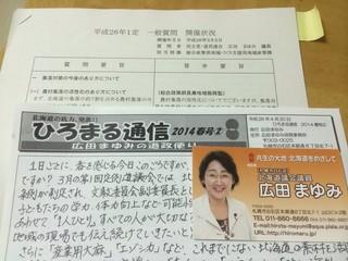 広田まゆみ道議会議員.jpg