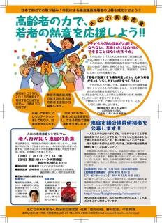 応援志金折り込みB4確認用 - コピー.jpg