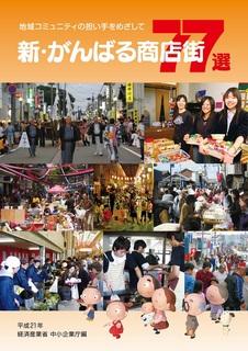 新がんばる商店街77選.jpg
