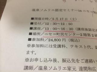 温泉ソムリエ認定セミナー.jpg