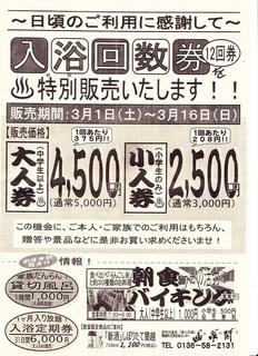 美人の湯 幽泉閣.jpg
