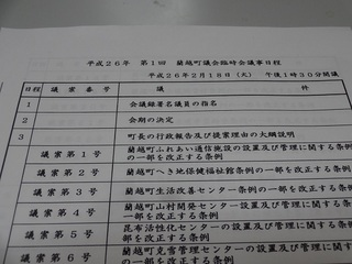 臨時会議事日程.jpg