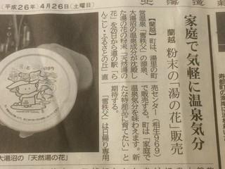 雪秩父の天然湯の花.jpg