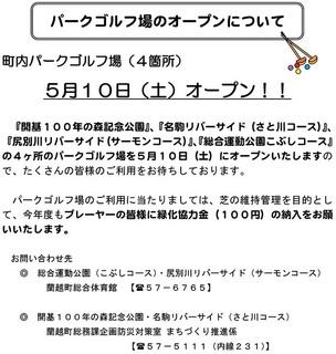 H26PGオープン(チラシ).jpg
