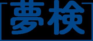 夢検定ロゴ