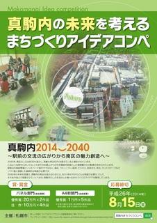 makomanai_ideacompe-1.jpg