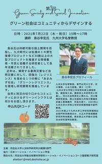 島谷幸宏氏 九州大学名誉教授